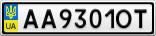 Номерной знак - AA9301OT