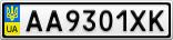 Номерной знак - AA9301XK