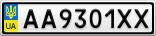 Номерной знак - AA9301XX