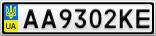 Номерной знак - AA9302KE