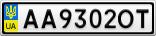 Номерной знак - AA9302OT