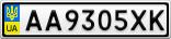 Номерной знак - AA9305XK