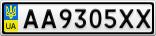 Номерной знак - AA9305XX