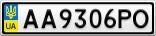 Номерной знак - AA9306PO