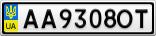 Номерной знак - AA9308OT