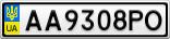 Номерной знак - AA9308PO