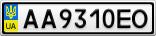 Номерной знак - AA9310EO