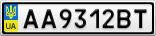 Номерной знак - AA9312BT