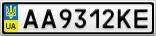 Номерной знак - AA9312KE