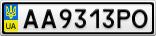 Номерной знак - AA9313PO
