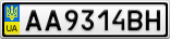 Номерной знак - AA9314BH