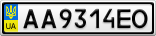 Номерной знак - AA9314EO
