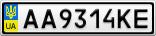 Номерной знак - AA9314KE