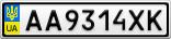 Номерной знак - AA9314XK