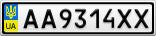 Номерной знак - AA9314XX