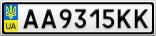 Номерной знак - AA9315KK