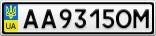 Номерной знак - AA9315OM