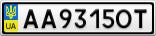 Номерной знак - AA9315OT