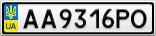 Номерной знак - AA9316PO