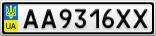 Номерной знак - AA9316XX