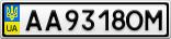Номерной знак - AA9318OM