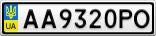 Номерной знак - AA9320PO