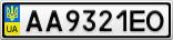 Номерной знак - AA9321EO