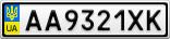 Номерной знак - AA9321XK