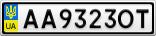 Номерной знак - AA9323OT