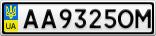 Номерной знак - AA9325OM