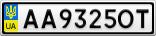 Номерной знак - AA9325OT