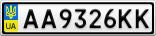 Номерной знак - AA9326KK
