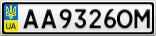 Номерной знак - AA9326OM