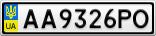 Номерной знак - AA9326PO
