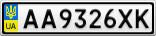 Номерной знак - AA9326XK