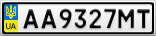 Номерной знак - AA9327MT