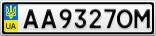 Номерной знак - AA9327OM
