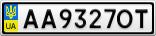 Номерной знак - AA9327OT