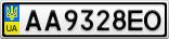 Номерной знак - AA9328EO