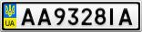 Номерной знак - AA9328IA