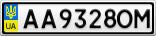Номерной знак - AA9328OM
