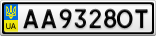 Номерной знак - AA9328OT