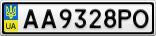 Номерной знак - AA9328PO