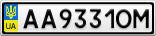 Номерной знак - AA9331OM