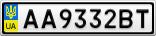 Номерной знак - AA9332BT
