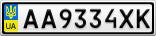 Номерной знак - AA9334XK