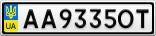Номерной знак - AA9335OT
