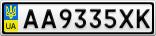 Номерной знак - AA9335XK