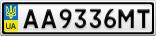 Номерной знак - AA9336MT