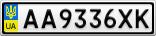 Номерной знак - AA9336XK